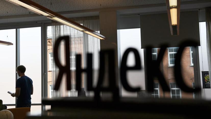 ФАС сообщила о возбуждении дела в отношении «Яндекса»