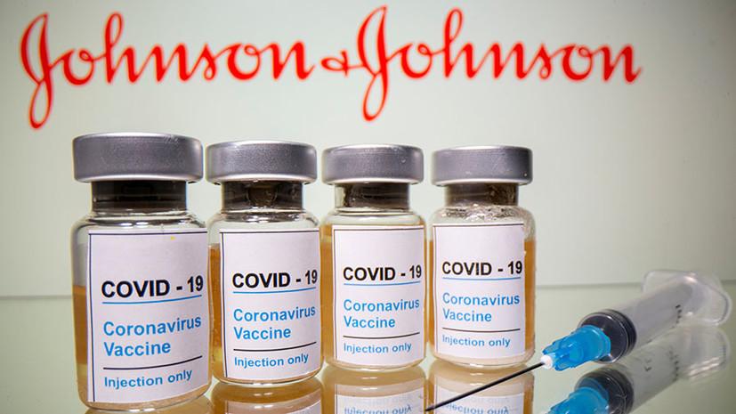 «Известно об образовании тромбов»: Johnson & Johnson отложила применение своей вакцины от COVID-19 в Европе