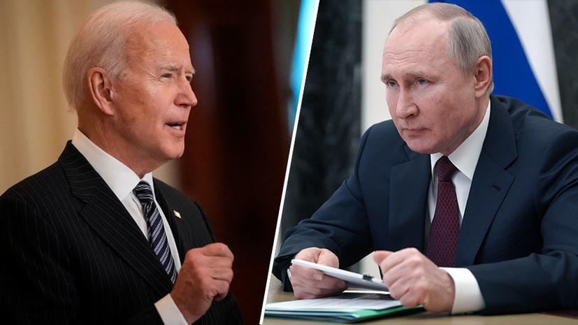 Путин и Байден провели переговоры — РТ на русском