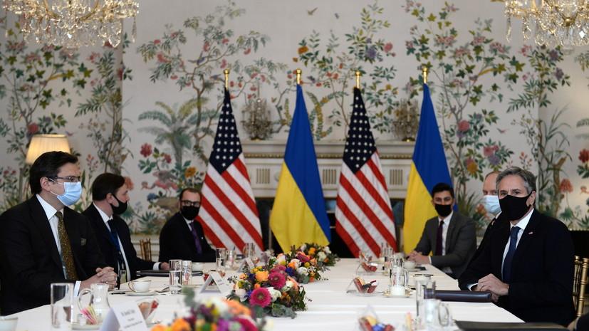 В Киеве рассказали о переговорах главы МИД Украины и госсекретаря США