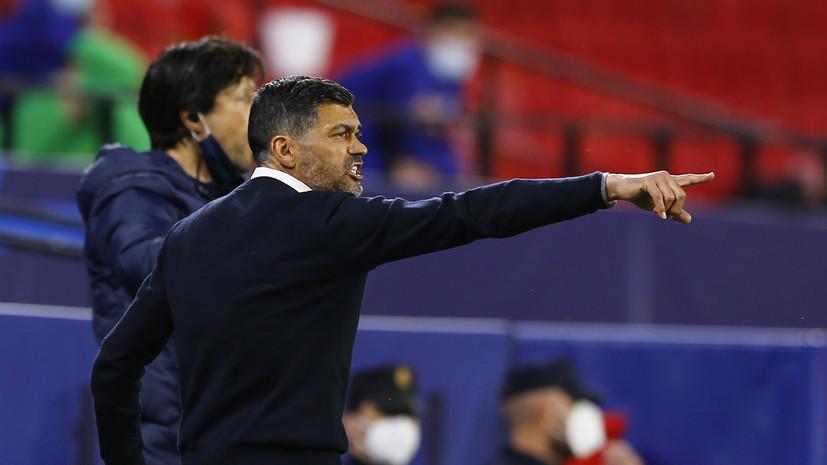 Консейсау гордится футболистами «Порту», несмотря на вылет команды из ЛЧ