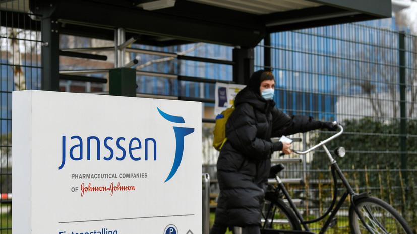 В ЕК прокомментировали приостановку использования вакцины Janssen
