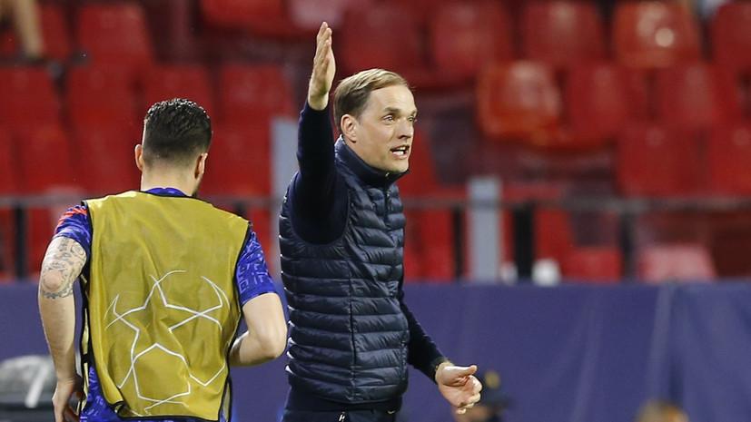 Тренер «Челси» рассказал, с кем не хочет встретиться в полуфинале Лиги чемпионов