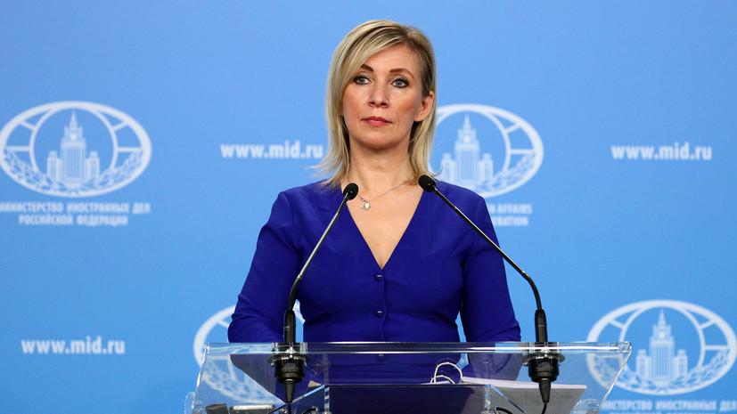 Захарова отметила роль разговора Лаврова и Керри в обсуждении встречи лидеров США и России
