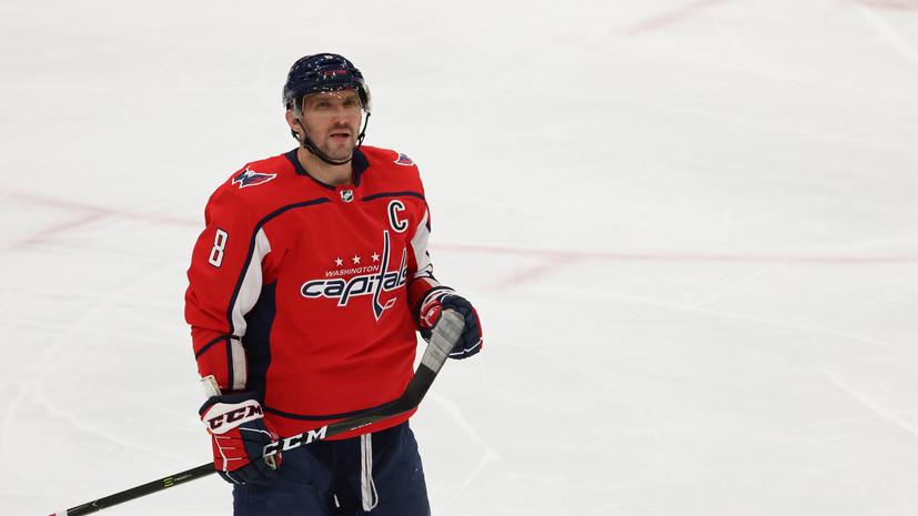 Овечкин повторил достижение Халла и Айзермана в НХЛ