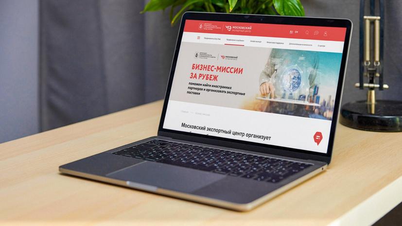 В Москве рассказали о международных бизнес-миссиях для столичных экспортёров
