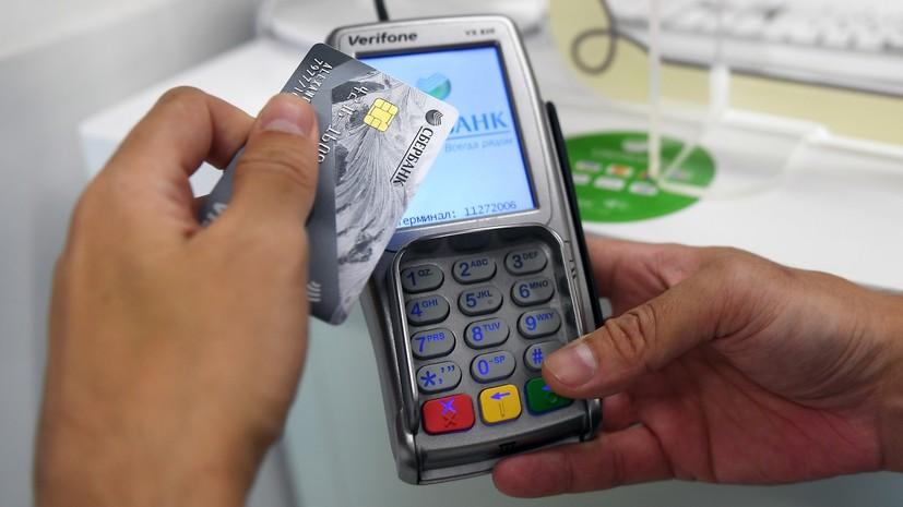 В 2023 году: в ЦБ прогнозируют увеличение доли безналичных платежей в России до 75%