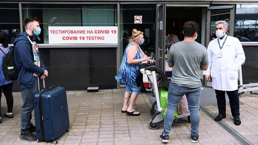 «Для прибывающих любым видом транспорта»: Роспотребнадзор обязал всех въезжающих в РФ россиян сдавать тест на COVID-19