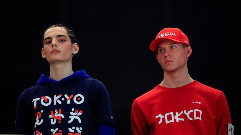 Российские спортсмены получат более 60 элементов экипировки для ОИ в Токио