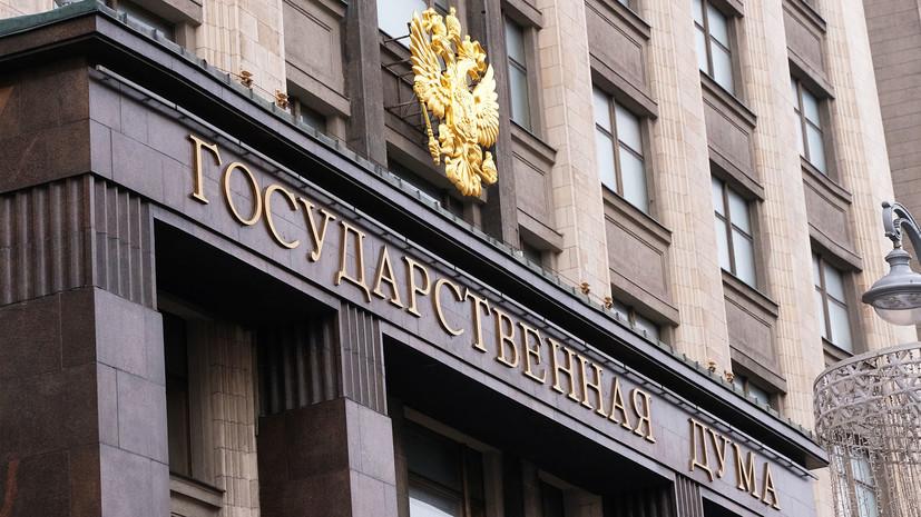 В Госдуме объяснили планы США продолжать отправку вооружения Украине