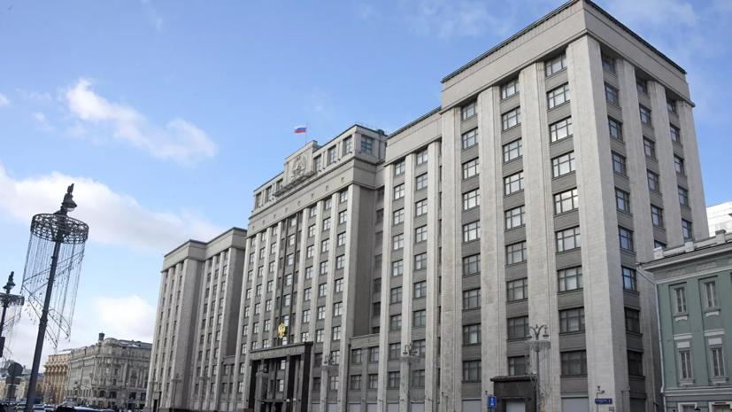В Госдуме осудили решение США ввести новые санкции против России