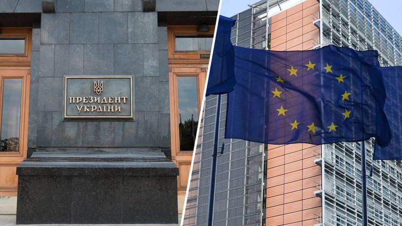 «О реальных шансах говорить не приходится»: как Украина добивается вступления в Евросоюз