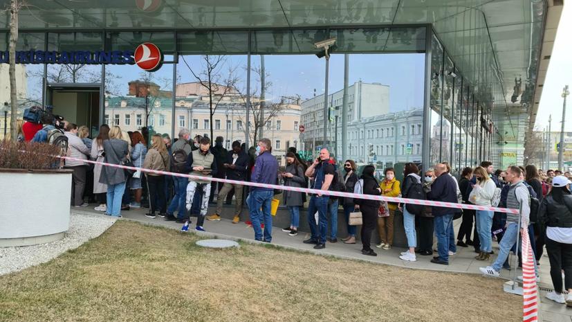 У московского офиса Turkish Airlines выстроилась очередь