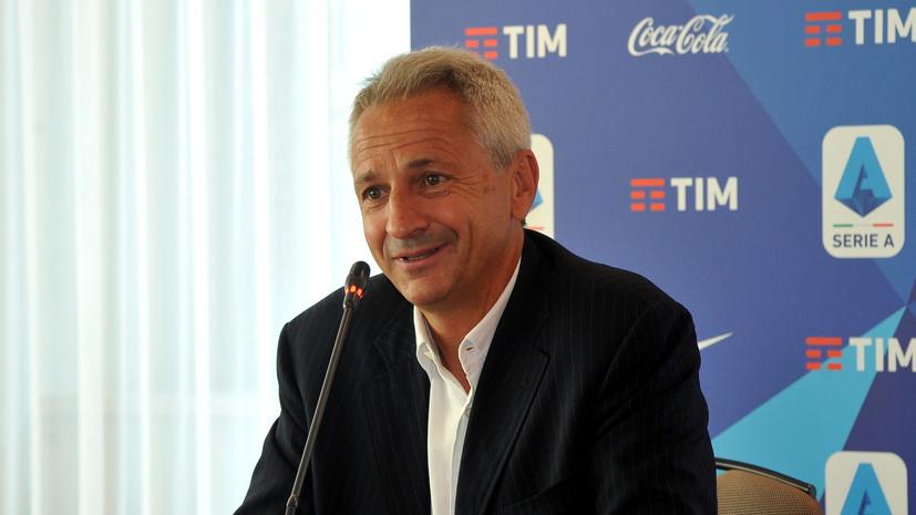 СМИ: Клубы Серии А требуют отставки президента лиги