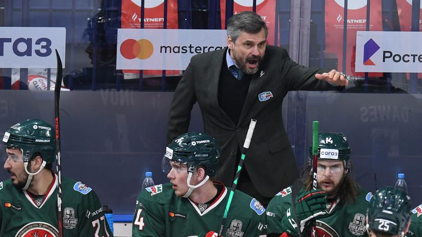 Квартальнов высказался о проигрыше «Ак Барса» в финале Востока в КХЛ