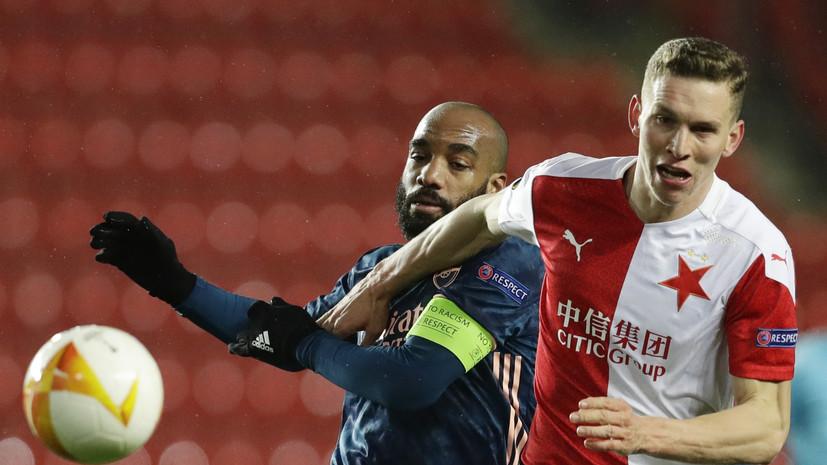 «Арсенал» разгромил «Славию» и вышел в полуфинал Лиги Европы