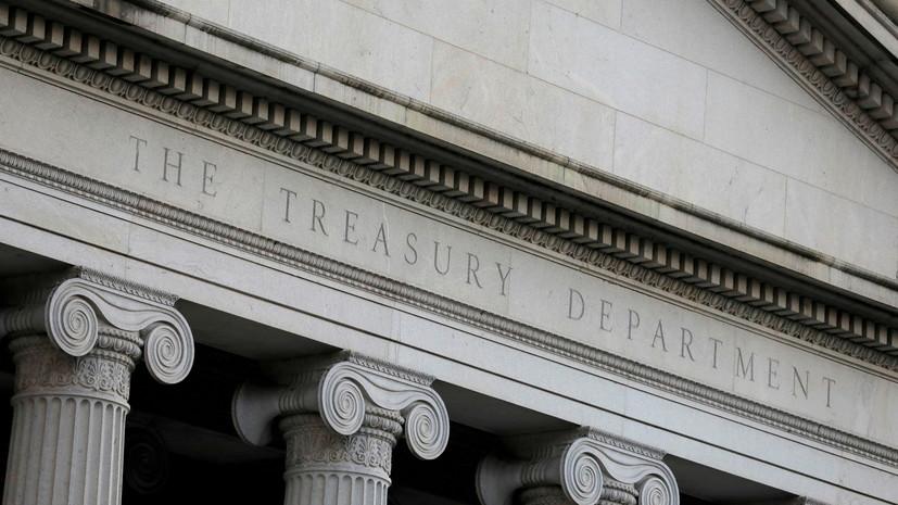 Россия снизила вложения в бумаги США до $5,76 млрд