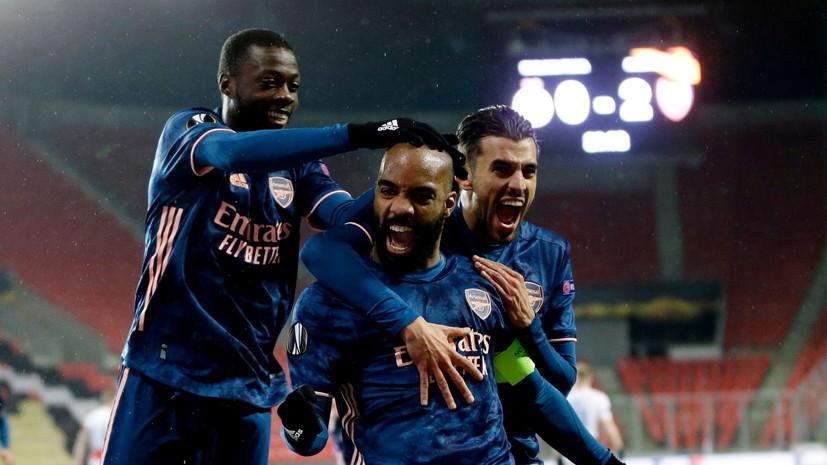 «Арсенал» впервые за 89 лет забил три мяча и более в четырёх гостевых матчах подряд