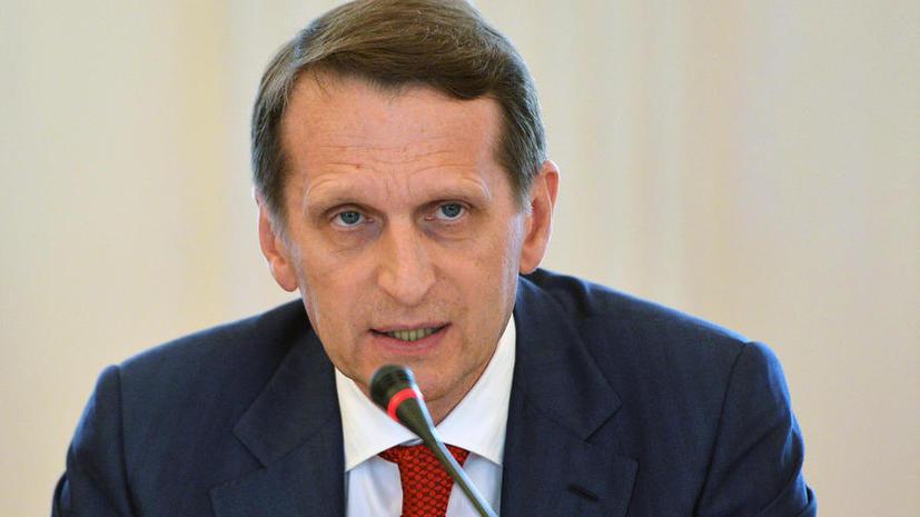 Нарышкин назвал новые санкции США против России непродуманным шагом