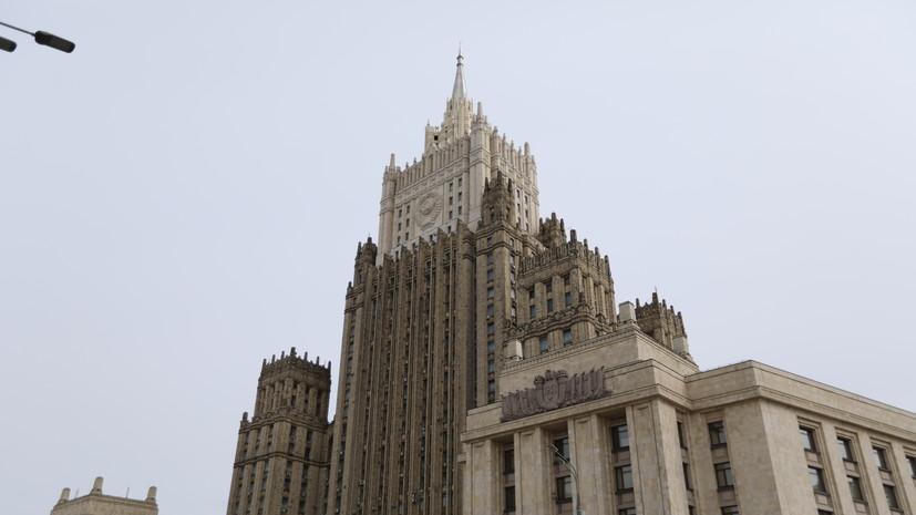 Британский посол прибыла в МИД России