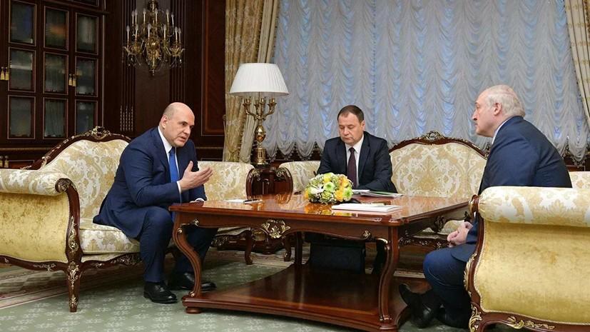Мишустин и Лукашенко провели переговоры в Минске