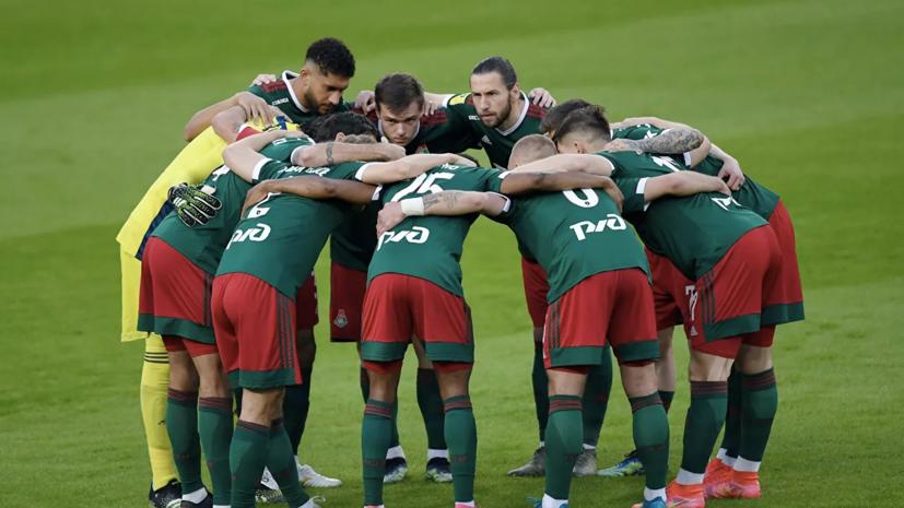 В РФС заявили, что «Локомотив» может сыграть с «Динамо» в Химках