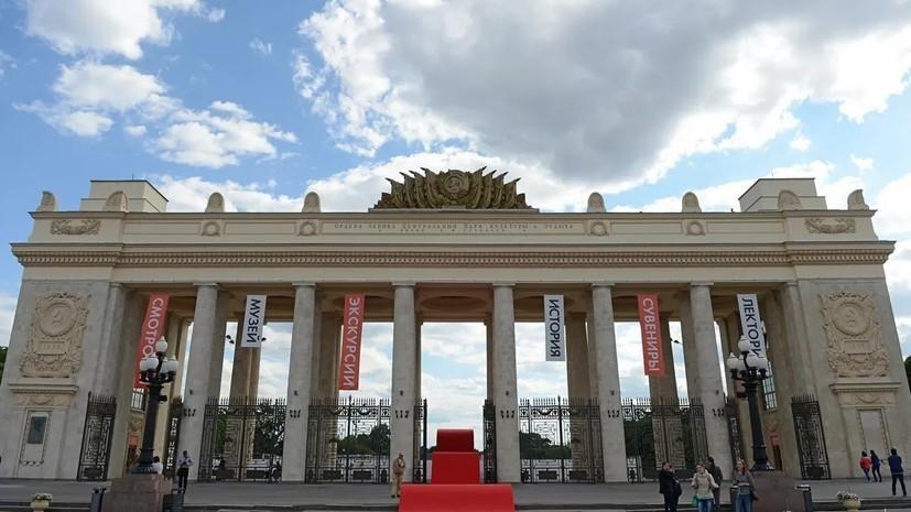 Музей «Парка Горького» подготовил программу ко Дням исторического и культурного наследия
