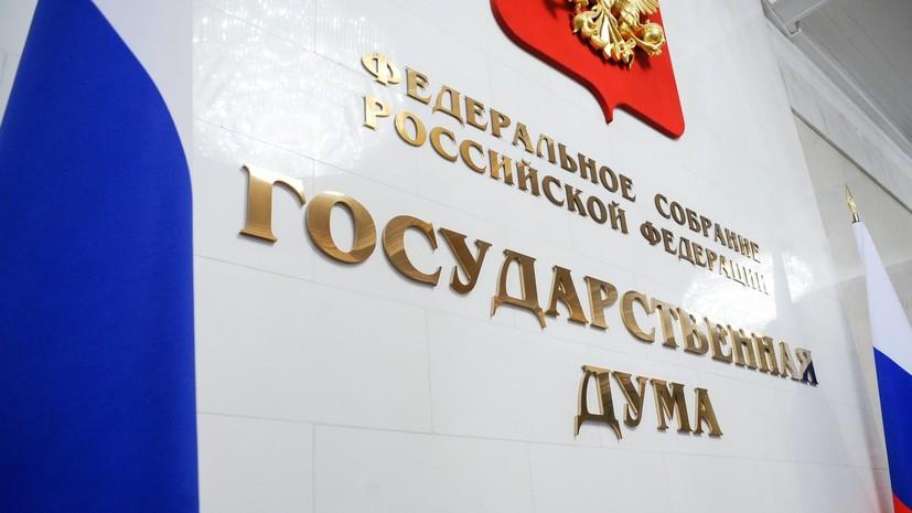 В Госдуме прокомментировали ответные меры России на санкции США