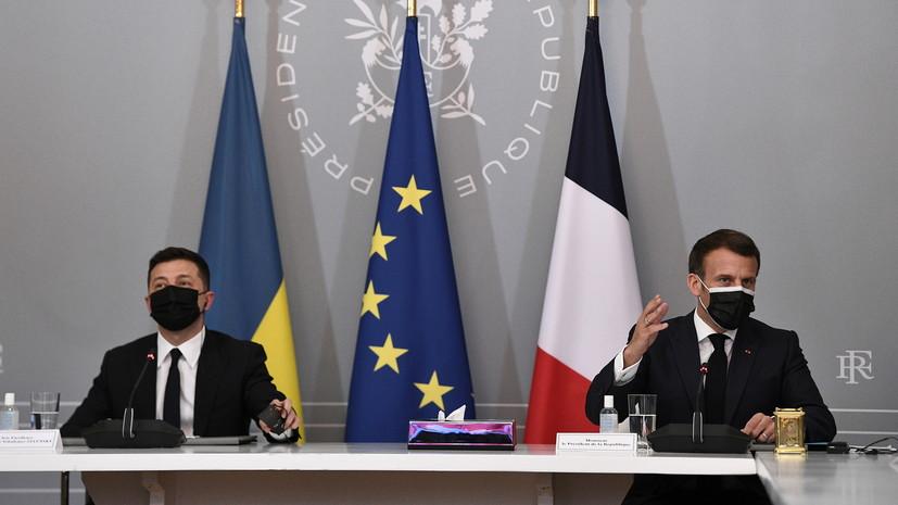 Меркель, Зеленский и Макрон призвали Россию «свернуть военное усиление»