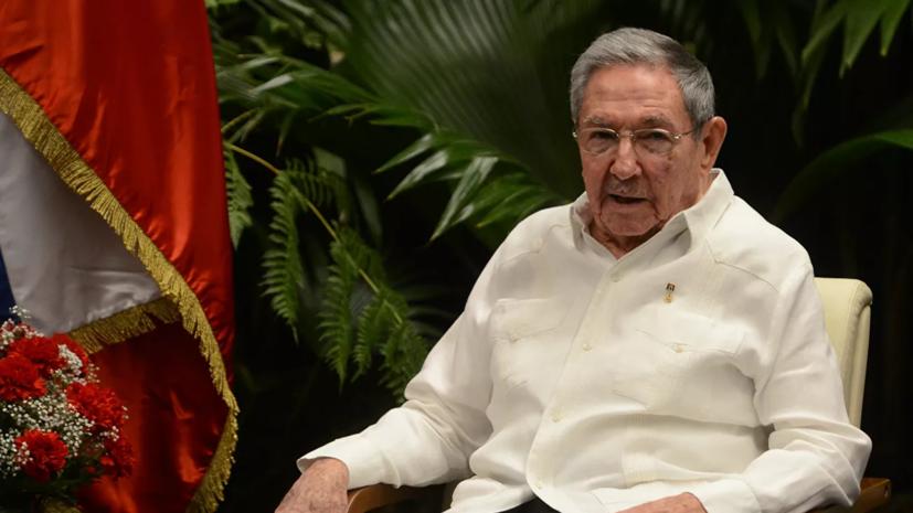 Рауль Кастро покидает пост руководителя Коммунистической партии Кубы