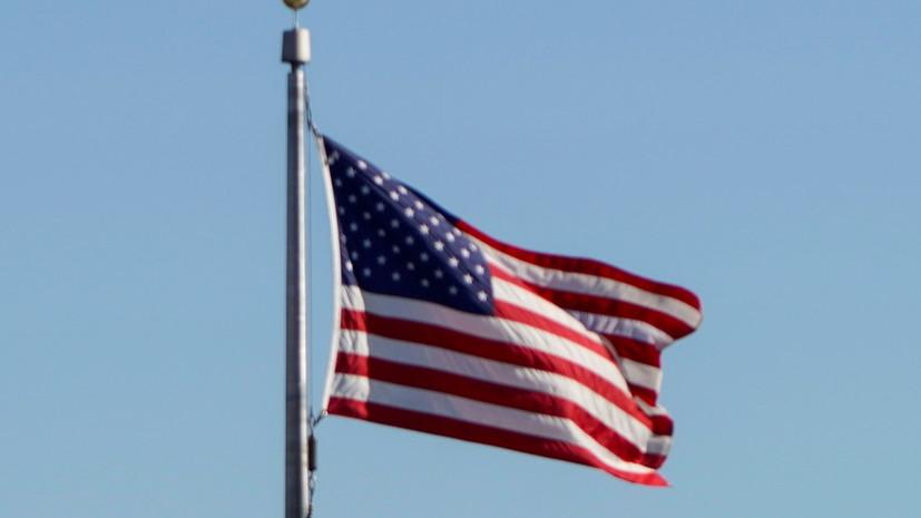 В посольстве США изучают содержание введённых Россией ответных мер