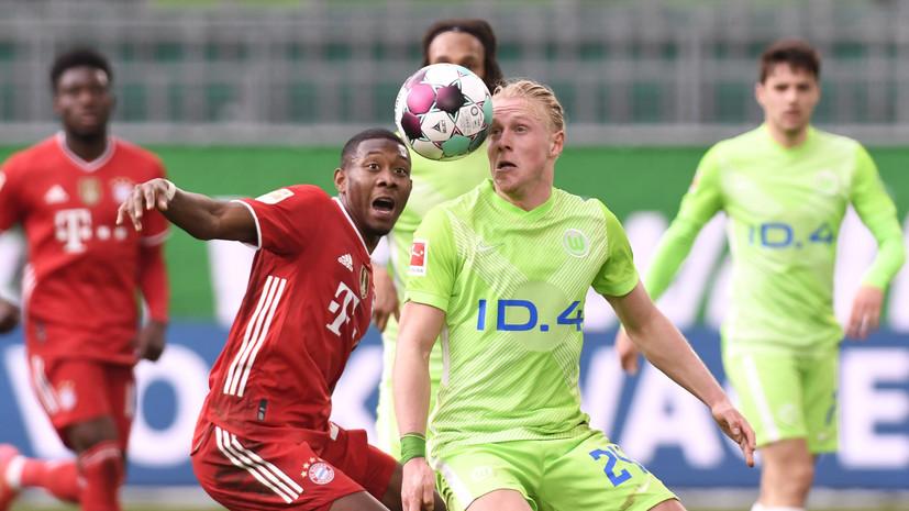 «Бавария» одержала победу над «Вольфсбургом» в матче Бундеслиги