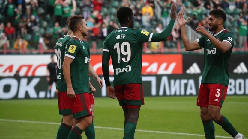 «Локомотив» продлил свою победную серию до девяти матчей