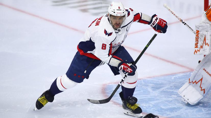 Дубль Овечкина помог «Вашингтону» обыграть «Филадельфию» в матче НХЛ