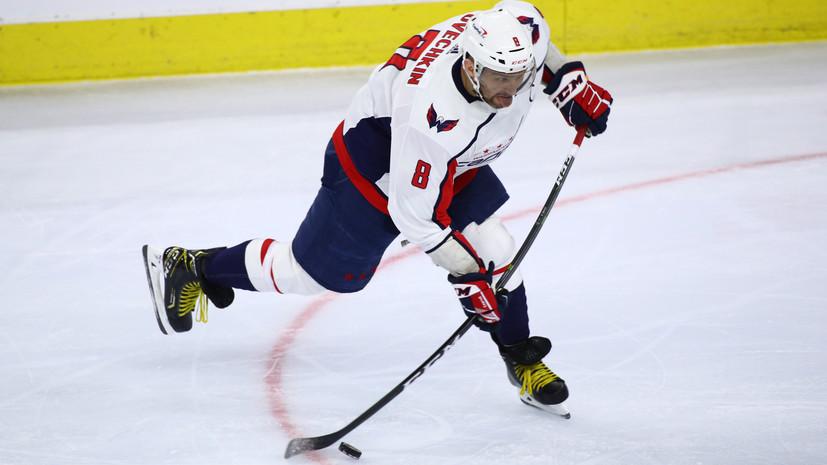 Дубль Овечкина, хет-трик Бучневича и четыре очка Панарина: российские хоккеисты забросили 15 шайб за день в НХЛ
