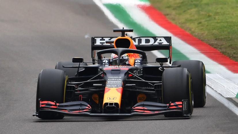 Ферстаппен выиграл Гран-при Эмилии-Романьи