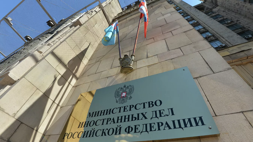 Посол Чехии вызван в МИД России