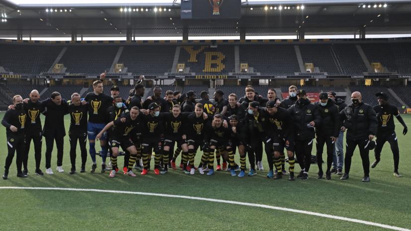 «Янг Бойз» досрочностал чемпионом Швейцарии по футболу