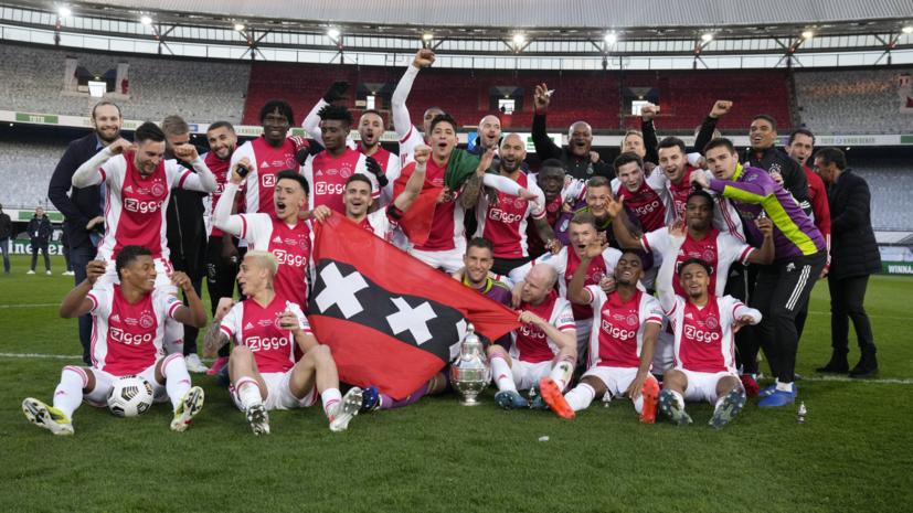 «Аякс» победил «Витесс» и в 20-й раз выиграл Кубок Нидерландов по футболу