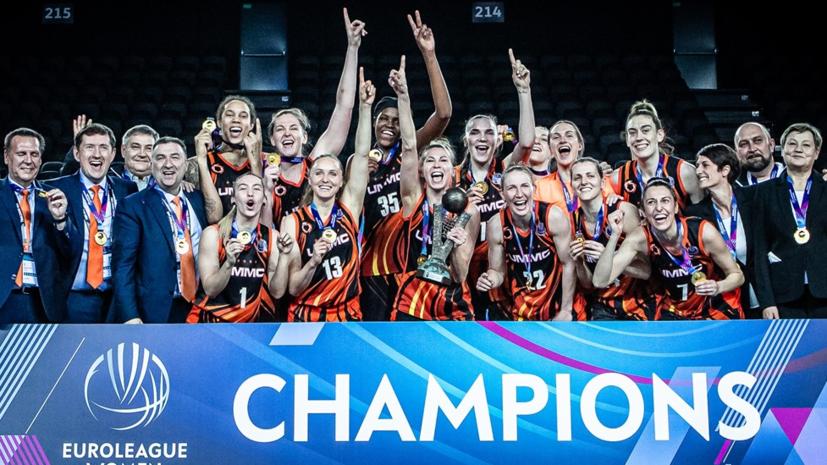 УГМК в шестой раз выиграл женскую баскетбольную Евролигу