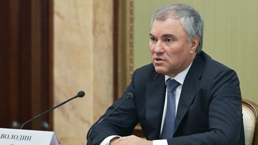 Володин не исключил новых санкций против ТЭК и промышленности России