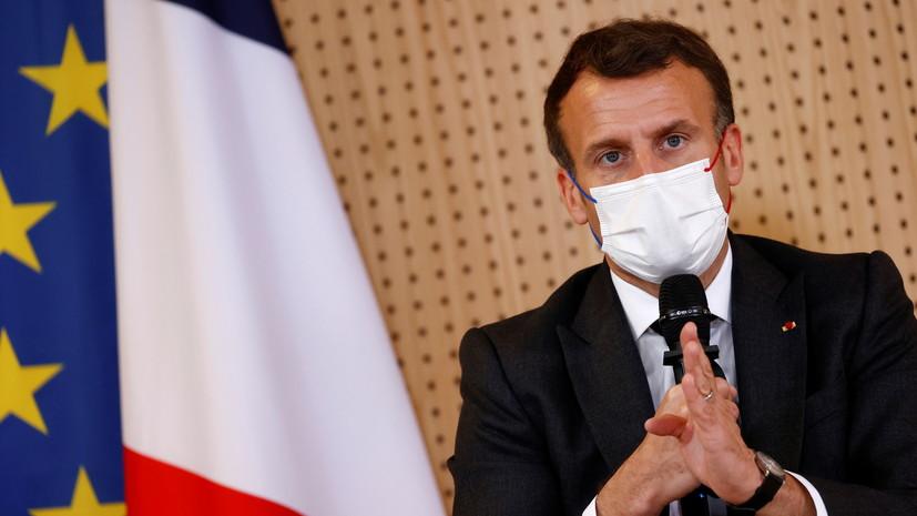 Макрон поддержал отказ французских клубов от участия в Суперлиге
