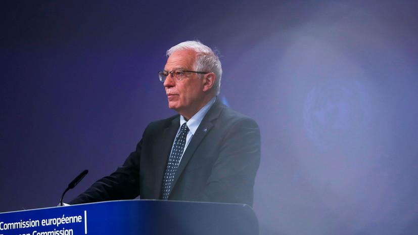 Боррель отметил рост напряжённости в отношениях России и ЕС