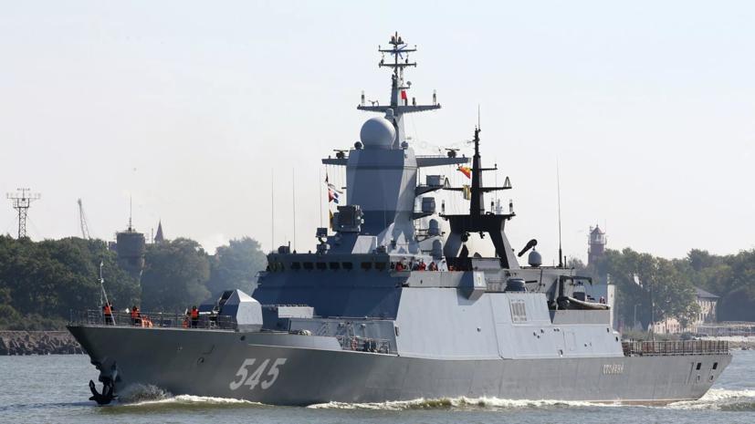 Отряд кораблей Балтийского флота вошёл в Атлантический океан