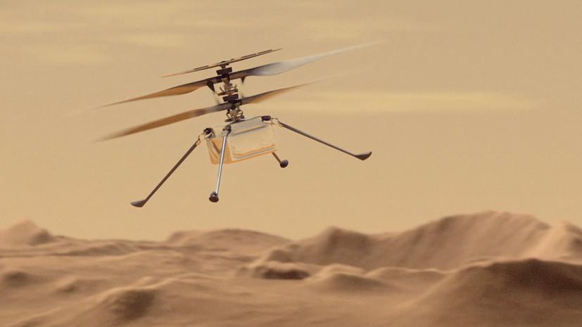 Вертолёт Ingenuity совершил первый полёт на Марсе