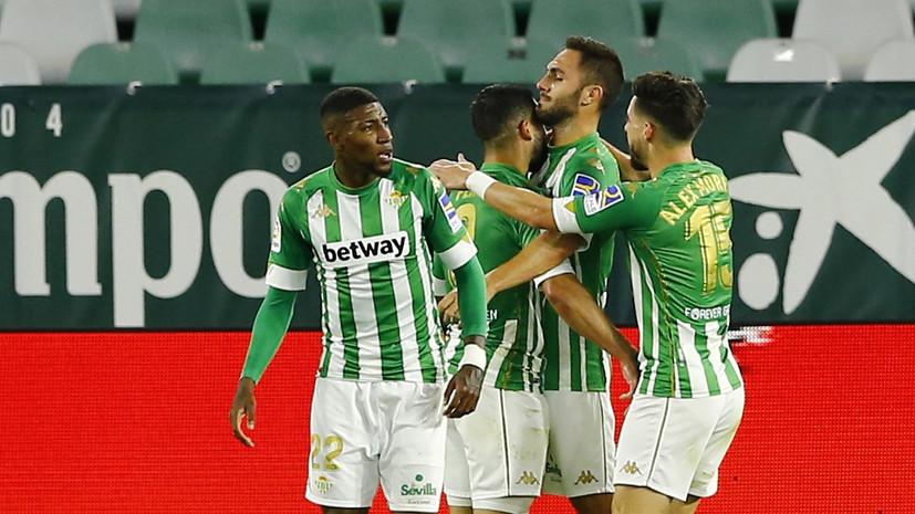 «Бетис» исключил «Реал», «Барселону» и «Атлетико» из таблицы Ла Лиги