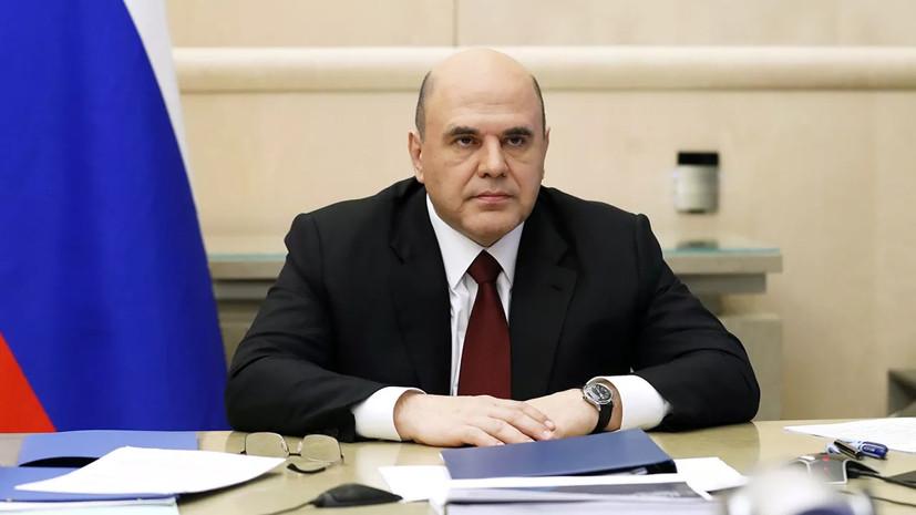 Мишустин встретится с представителями фракций Госдумы 28 апреля