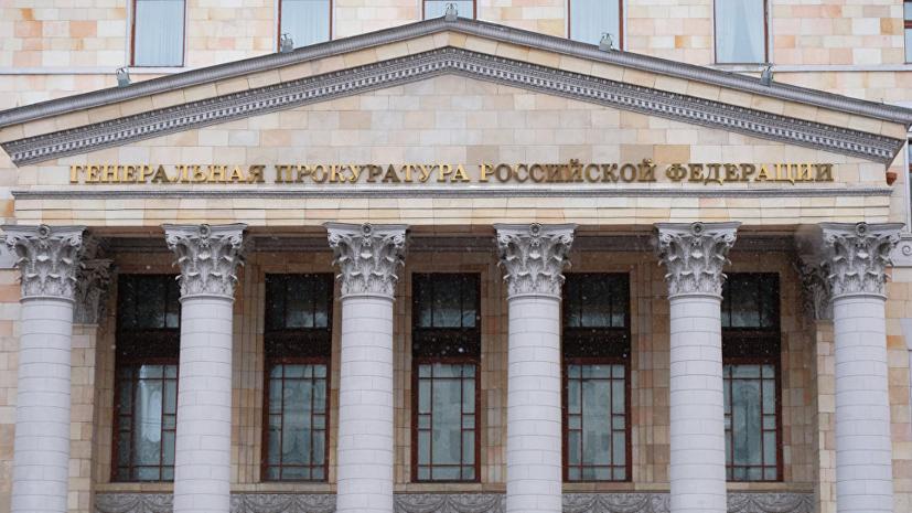 Генпрокуратура сообщила об ответственности за участие в незаконных акциях