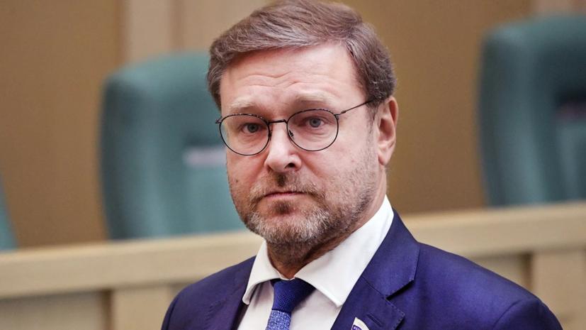 Косачёв оценил заявление главы МИД Украины о санкциях против России