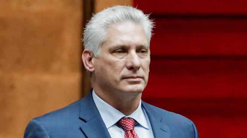 Президент Кубы избран первым секретарём ЦК Коммунистической партии